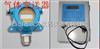固定式单一气体检测仪